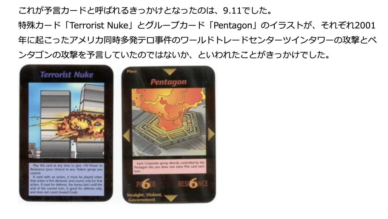 カード 東京 イルミナティ 【イルミナティカード】テロで東京五輪の危機!銀座和光時計台襲撃の未来